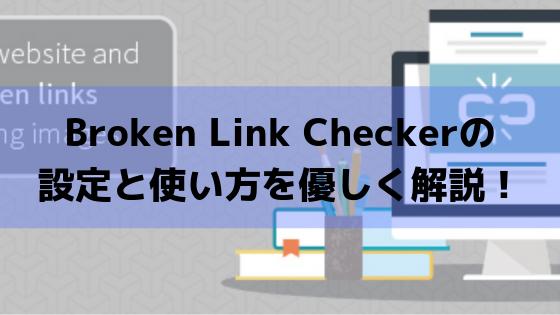 【WordPress】Broken Link Checkerの設定方法と使い方を解説!