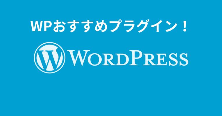 【2019最新】WordPressプラグインのおすすめ10選まとめました!