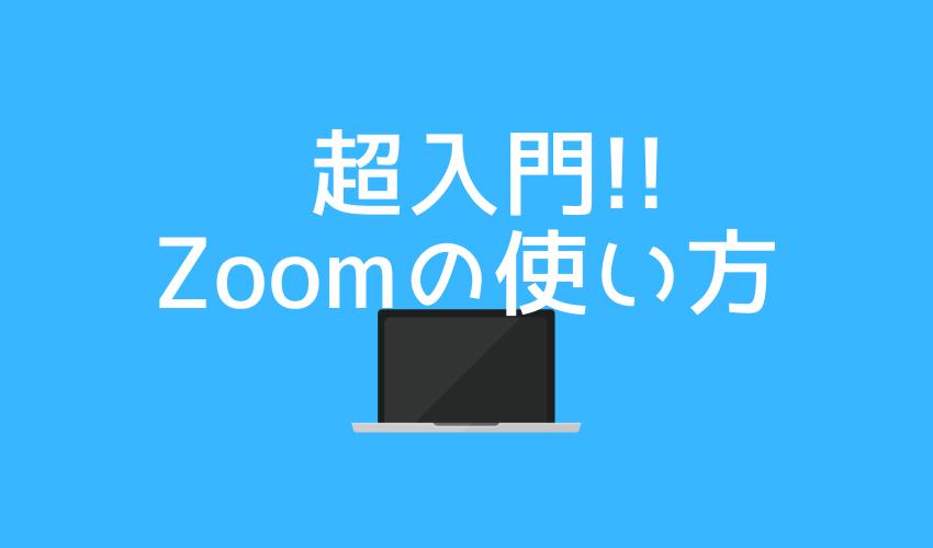 【PC版】Zoomの使い方とダウンロード方法を解説!【基礎ガイド】