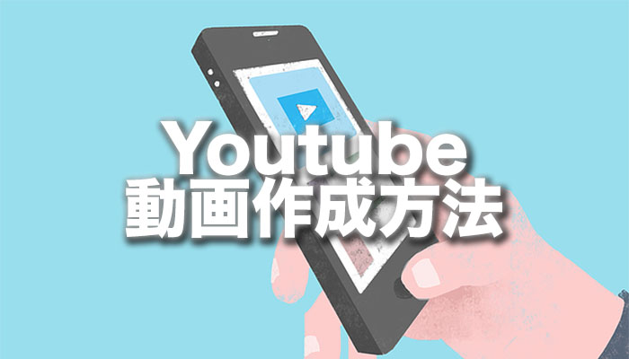 Youtube動画作成