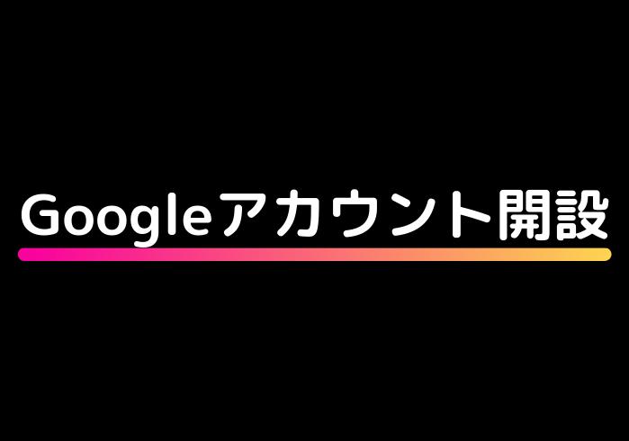 Googleアカウントの作成方法【鬼簡単】