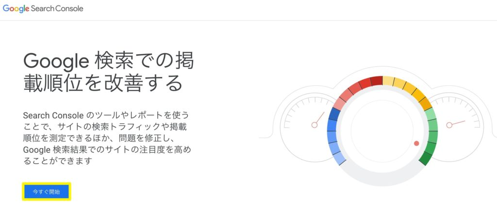 Googleサーチコンソールにアクセス