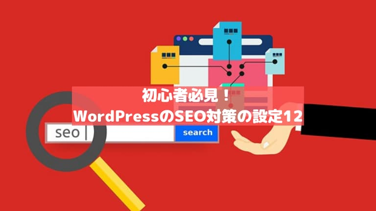 WordPressのSEO対策で初心者がやるべき12の重要な設定