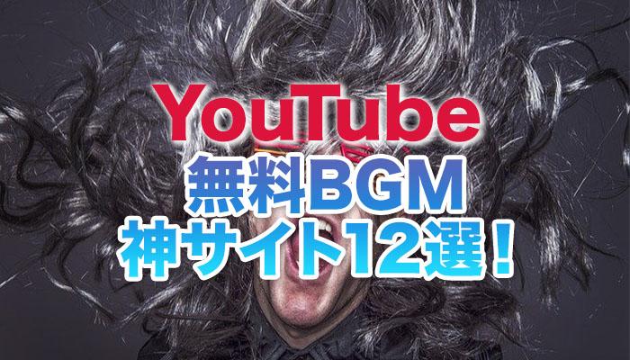 YouTubebgm