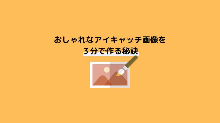 ブログアイキャッチ画像を初心者が3分で作る秘訣
