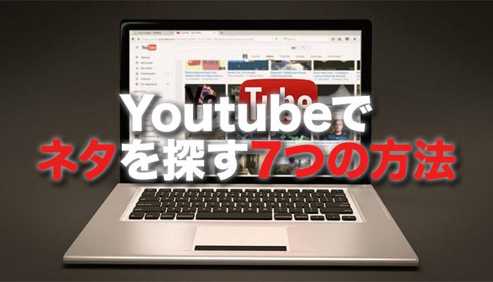 Youtubeネタ